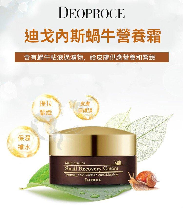 Deoproce 韓國蝸牛面霜