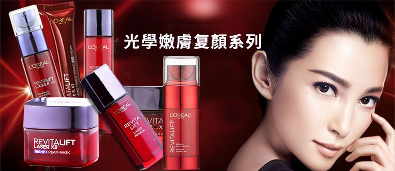 L'Oreal 活力緊緻光學嫩膚 活肌修護面霜