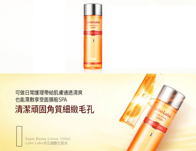 Dr.Ci:Labo 毛孔緊緻爽膚水/化妝水 100ml